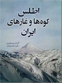 خرید کتاب اطلس کوه ها و غارهای ایران از: www.ashja.com - کتابسرای اشجع