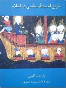 کتاب تاریخ اندیشه سیاسی در اسلام - سیر تحول اندیشه سیاسی در تمدن اسلامی - خرید کتاب از: www.ashja.com - کتابسرای اشجع