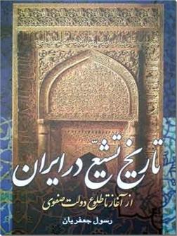 کتاب تاریخ تشیع در ایران - از آغاز تا طلوع دولت صفوی - خرید کتاب از: www.ashja.com - کتابسرای اشجع
