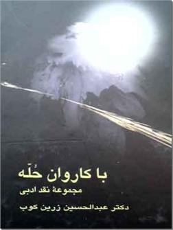 کتاب با کاروان حله - استاد زرین کوب - مجموعه نقد ادبی - خرید کتاب از: www.ashja.com - کتابسرای اشجع
