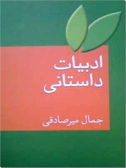 کتاب ادبیات داستانی - نگاهی به داستان نویسی ایرانی - خرید کتاب از: www.ashja.com - کتابسرای اشجع