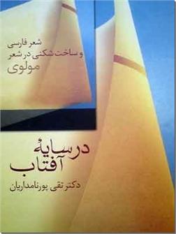 کتاب در سایه آفتاب - مولوی - شعر فارسی و ساخت شکنی در شعر مولوی - خرید کتاب از: www.ashja.com - کتابسرای اشجع