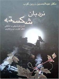 خرید کتاب نردبان شکسته - شرح مثنوی از: www.ashja.com - کتابسرای اشجع