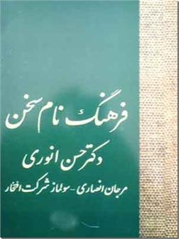 خرید کتاب فرهنگ نام سخن از: www.ashja.com - کتابسرای اشجع