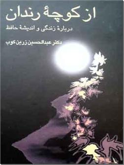کتاب از کوچه رندان - زندگی و اندیشه حافظ - خرید کتاب از: www.ashja.com - کتابسرای اشجع