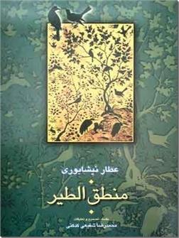 خرید کتاب منطق الطیر شمیز از: www.ashja.com - کتابسرای اشجع
