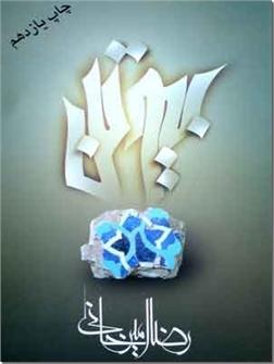 کتاب بیوتن - امیرخانی - رمان فارسی - خرید کتاب از: www.ashja.com - کتابسرای اشجع