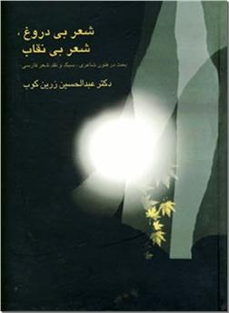 کتاب شعر بی دروغ شعر بی نقاب - بحث در فنون شاعری، سبک و نقد شعر فارسی - خرید کتاب از: www.ashja.com - کتابسرای اشجع