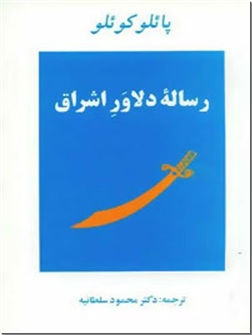 خرید کتاب رساله دلاور اشراق از: www.ashja.com - کتابسرای اشجع