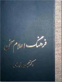 کتاب فرهنگ اعلام سخن - دوره سه جلدی - خرید کتاب از: www.ashja.com - کتابسرای اشجع