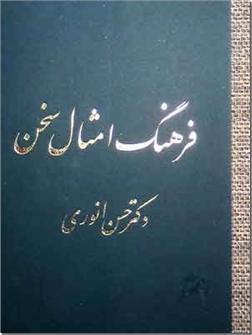کتاب فرهنگ امثال سخن - دوره دو جلدی - خرید کتاب از: www.ashja.com - کتابسرای اشجع
