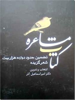 خرید کتاب کتاب مشاعره - دکتر آذر از: www.ashja.com - کتابسرای اشجع
