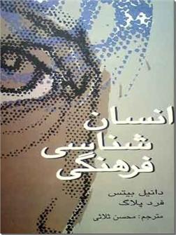 کتاب انسان شناسی فرهنگی - انسانشناسی فرهنگی - خرید کتاب از: www.ashja.com - کتابسرای اشجع