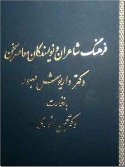 کتاب فرهنگ شاعران و نویسندگان معاصر - زندگینامه شاعران و نویسندگان - خرید کتاب از: www.ashja.com - کتابسرای اشجع