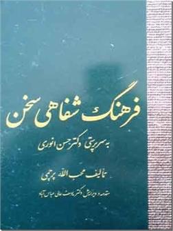 کتاب فرهنگ شفاهی سخن -  - خرید کتاب از: www.ashja.com - کتابسرای اشجع