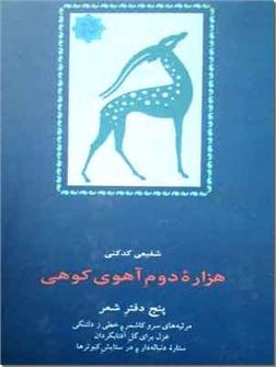 خرید کتاب هزاره دوم آهوی کوهی - آینه ای برای صداها از: www.ashja.com - کتابسرای اشجع