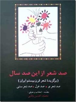 خرید کتاب صد شعر از این صد سال از: www.ashja.com - کتابسرای اشجع