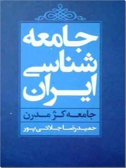 کتاب جامعه شناسی ایران - جامعه کژ مدرن - خرید کتاب از: www.ashja.com - کتابسرای اشجع
