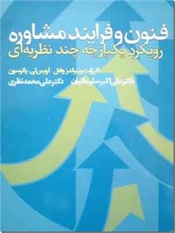 کتاب فنون و فرایند مشاوره - رویکرد یکپارچه چند نظریه ای - خرید کتاب از: www.ashja.com - کتابسرای اشجع