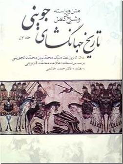 کتاب تاریخ جهانگشای جوینی - متن ویراسته و شرح کامل - خرید کتاب از: www.ashja.com - کتابسرای اشجع