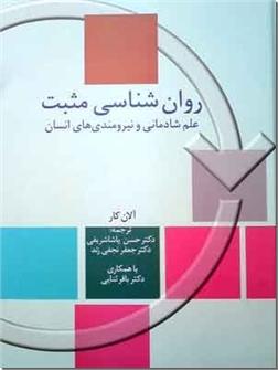 کتاب روان شناسی مثبت - علم شادمانی و نیرومندی های انسان - خرید کتاب از: www.ashja.com - کتابسرای اشجع