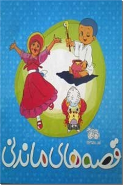 خرید کتاب قصه های ماندنی قابدار از: www.ashja.com - کتابسرای اشجع