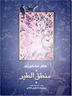 کتاب منطق الطیر عطار - با تصحیح دکتر شفیعی کدکنی - خرید کتاب از: www.ashja.com - کتابسرای اشجع