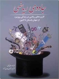 خرید کتاب جادوی ریاضی از: www.ashja.com - کتابسرای اشجع