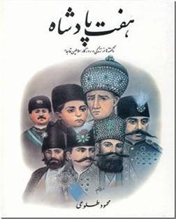 کتاب هفت پادشاه - زندگی و زمانه شاهان قاجاریه  - دو جلدی - خرید کتاب از: www.ashja.com - کتابسرای اشجع