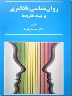 کتاب روان شناسی یادگیری - بر بنیاد نظریه ها - خرید کتاب از: www.ashja.com - کتابسرای اشجع