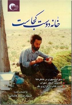 خرید کتاب خانه دوست کجاست از: www.ashja.com - کتابسرای اشجع