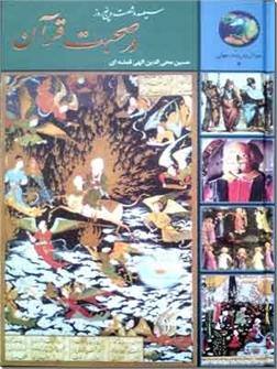 خرید کتاب سیصد و شصت و پنج روز در صحبت قرآن از: www.ashja.com - کتابسرای اشجع