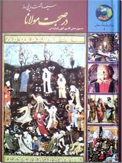 کتاب سیصد و شصت و پنج روز در صحبت مولانا - شرح مثنوی - خرید کتاب از: www.ashja.com - کتابسرای اشجع