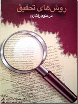 کتاب روشهای تحقیق در علوم رفتاری - مراحل پژوهش و اصول کلی تحقیق - خرید کتاب از: www.ashja.com - کتابسرای اشجع