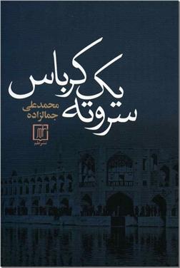کتاب سر و ته یک کرباس - داستانهای کوتاه محمدعلی جمالزاده - خرید کتاب از: www.ashja.com - کتابسرای اشجع
