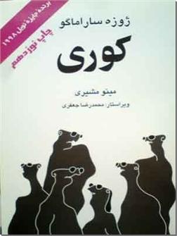کتاب کوری - ساراماگو - رمان اجتماعی با ترجمه مشیری - خرید کتاب از: www.ashja.com - کتابسرای اشجع