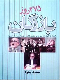 کتاب 275 روز بازرگان  - بهنود - ادامه دولت های ایران از نویسنده کتاب از سیدضیاء تا بختیار - خرید کتاب از: www.ashja.com - کتابسرای اشجع