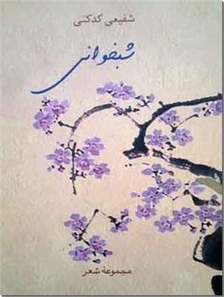 خرید کتاب شبخوانی از: www.ashja.com - کتابسرای اشجع