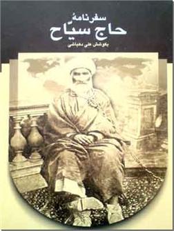 کتاب سفرنامه حاج سیاح - سفرنامه حاج سیاح به فرنگ به کوشش علی دهباشی - خرید کتاب از: www.ashja.com - کتابسرای اشجع
