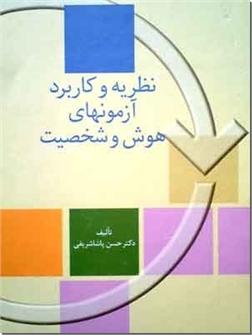 کتاب نظریه و کاربرد آزمون های هوش و شخصیت - آزمونهای هوش و شخصیت - خرید کتاب از: www.ashja.com - کتابسرای اشجع