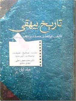 خرید کتاب تاریخ بیهقی - دو جلدی از: www.ashja.com - کتابسرای اشجع