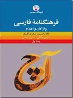 خرید کتاب فرهنگنامه فارسی سه جلدی از: www.ashja.com - کتابسرای اشجع