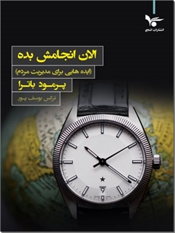 خرید کتاب الان انجامش بده از: www.ashja.com - کتابسرای اشجع