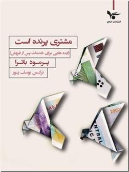 خرید کتاب مشتری پرنده است از: www.ashja.com - کتابسرای اشجع