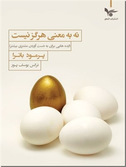 خرید کتاب نه به معنی هرگز نیست از: www.ashja.com - کتابسرای اشجع