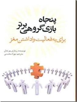 خرید کتاب پنجاه بازی گروهی برتر از: www.ashja.com - کتابسرای اشجع