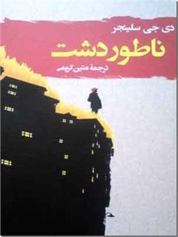 خرید کتاب ناطور دشت از: www.ashja.com - کتابسرای اشجع
