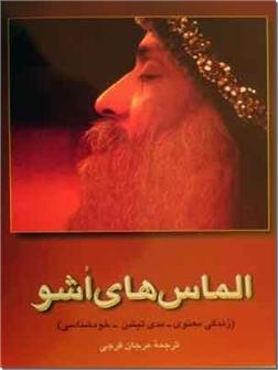 کتاب الماس های اشو - دورنمایی نوین برای هزاره ای نوین - خرید کتاب از: www.ashja.com - کتابسرای اشجع