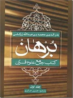 کتاب برهان کتاب جامع علوم قرآن - برهان فی علوم القرآن - چهار جلدی - خرید کتاب از: www.ashja.com - کتابسرای اشجع