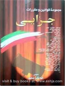 کتاب مجموعه قوانین و مقررات جزایی - همراه با لایحه جدید آیین دادرسی کیفری - خرید کتاب از: www.ashja.com - کتابسرای اشجع